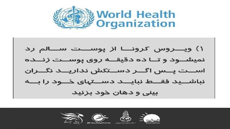 توصیه های بهداشت جهانی در رابطه با کرونا ویروس (2)