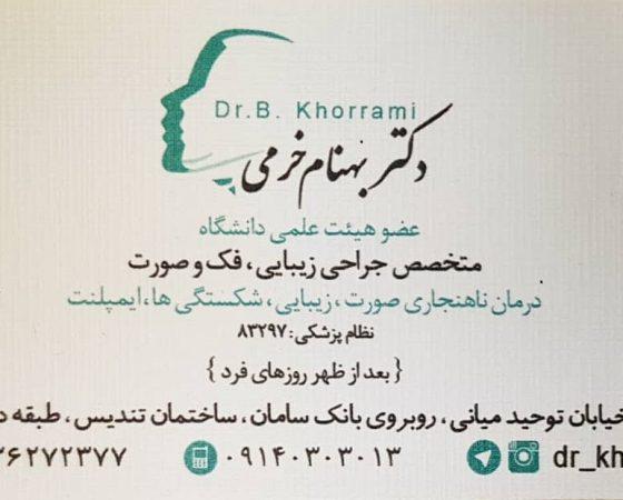 تصاویر مطب دکتر بهنام خرمی جراح بینی اصفهان