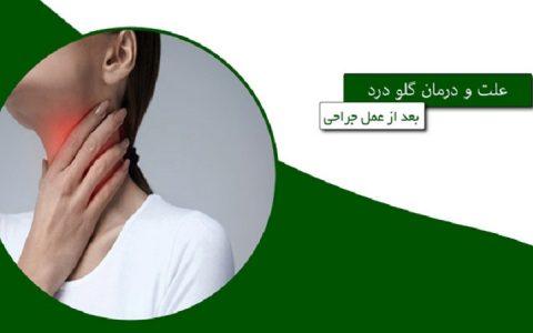 گلو درد بعد از عمل بینی و دلایل آن