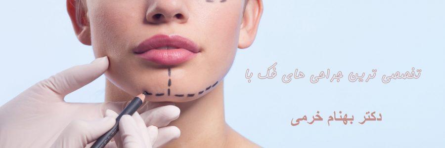 بهترین متخصص جراحی زیبایی فک
